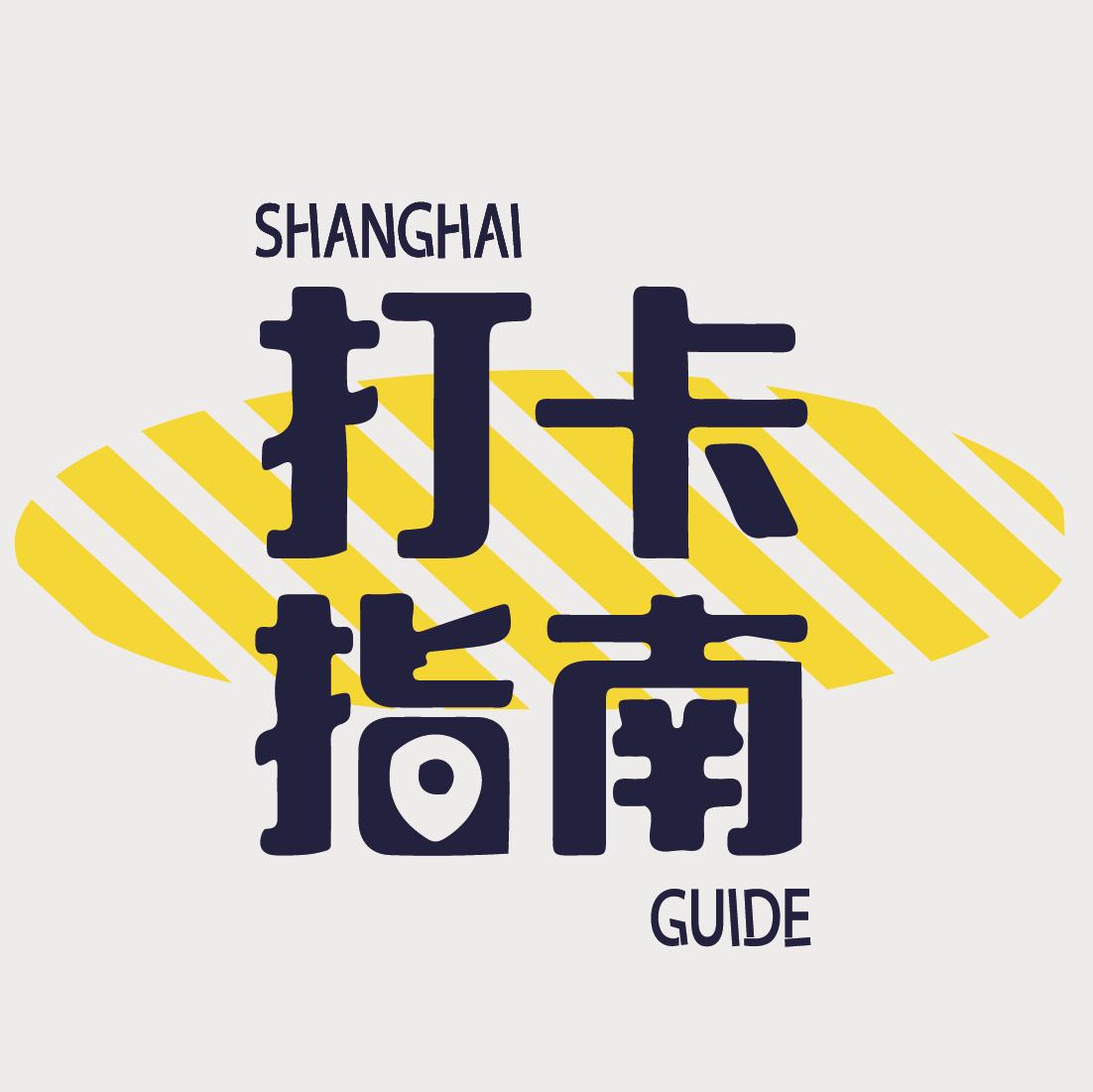上海打卡指南