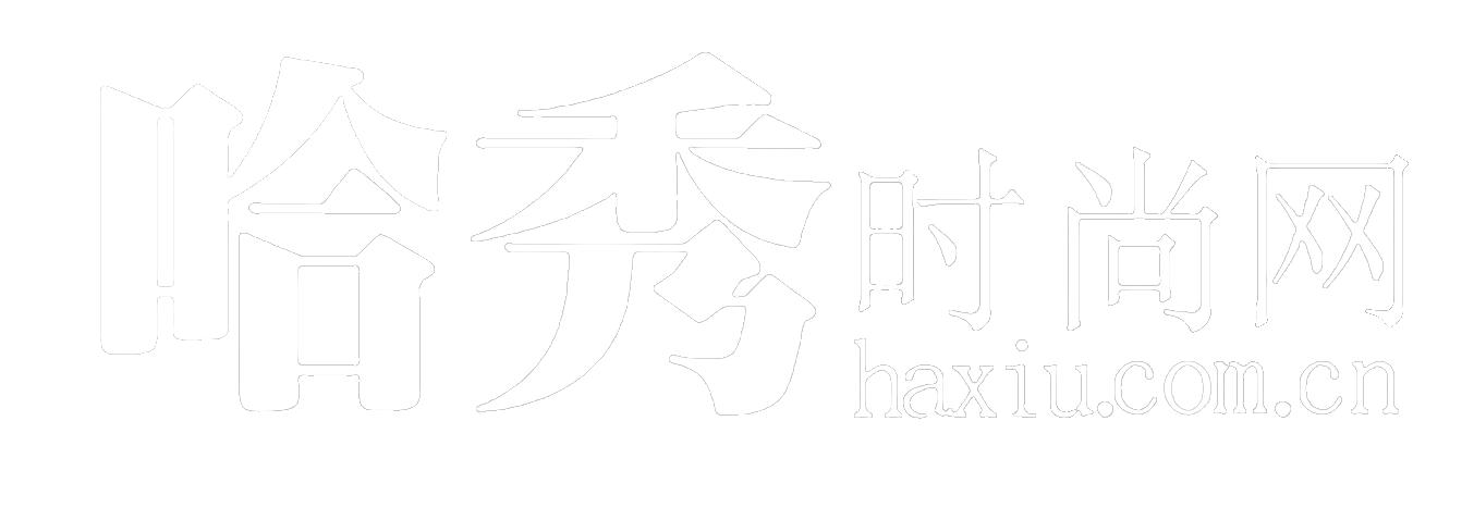 哈秀时尚网haxiu