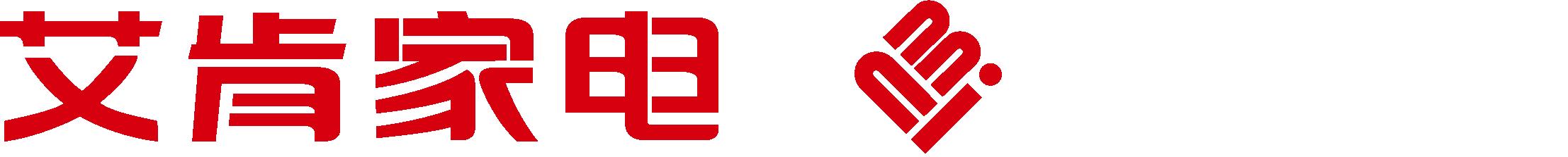 艾肯家电网